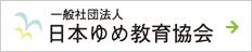 日本ゆめ教育協会
